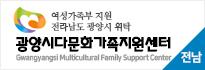 광양시다문화가족지원센터