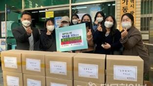 광주보건대 학생들, 신가동에 방한용품 기부