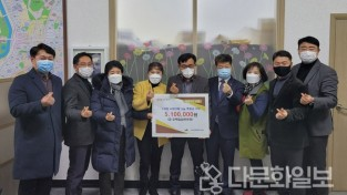 수완동 사회단체, 송년 행사 대신 나눔 행사