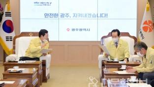 이용섭 광주광역시장, 정세균 국무총리와 코로나19 대응방안 논의
