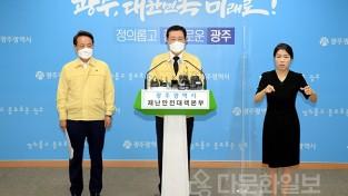 이용섭 광주광역시장, 학동4구역 재개발 붕괴사고 관련 온라인 브리핑