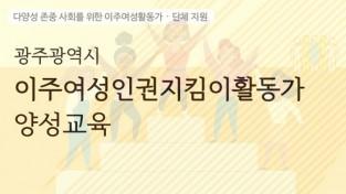 광주광역시 이주여성인권지킴이활동가 양성교육